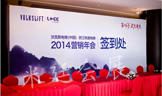 重庆会议公司会议会展策划方案设计流程