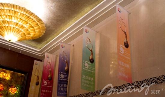 重庆会议会场的专业布置和选择图片